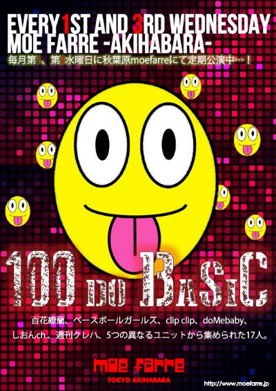 100do basic 定期公演